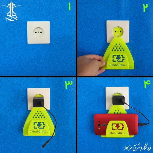 آموزش استفاده از نگهدارنده موبایل مخصوص پریز برق